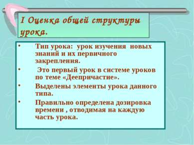 I Оценка общей структуры урока. Тип урока: урок изучения новых знаний и их пе...