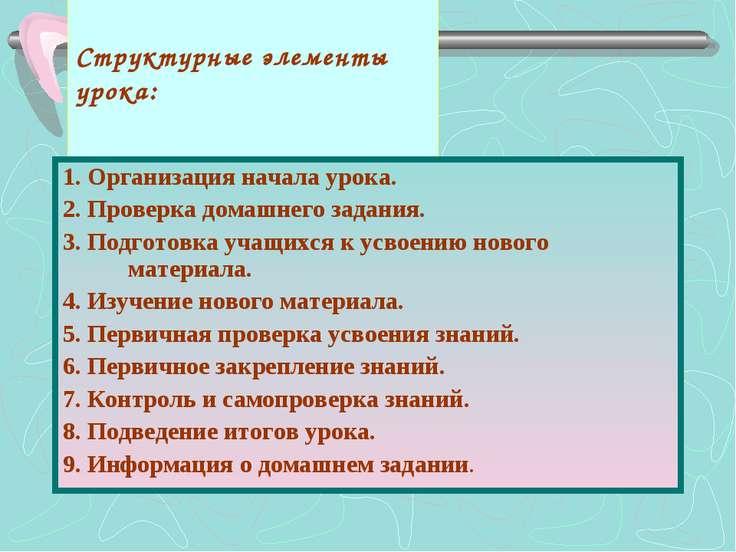 Структурные элементы урока: 1. Организация начала урока. 2. Проверка домашнег...