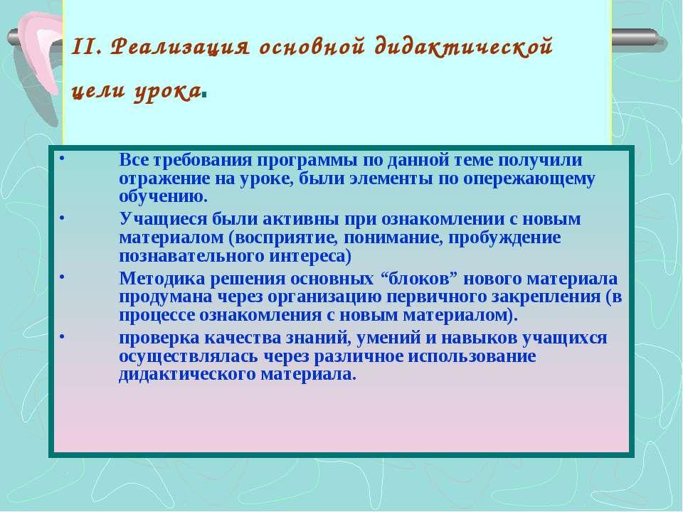 II. Реализация основной дидактической цели урока. Все требования программы по...