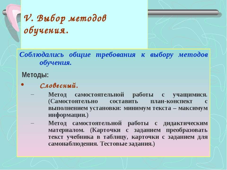 V. Выбор методов обучения. Соблюдались общие требования к выбору методов обуч...