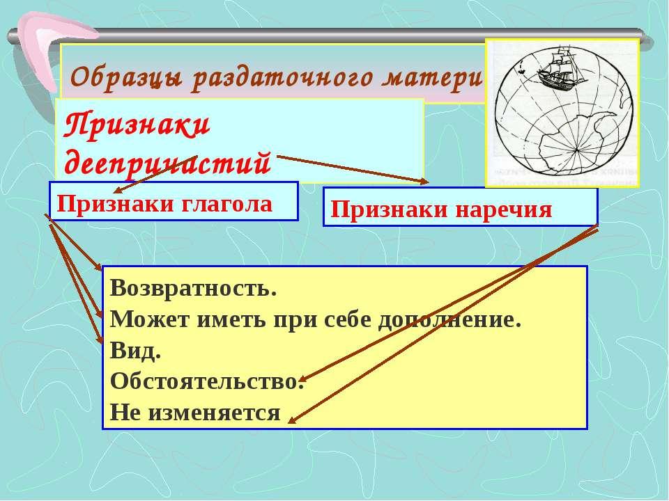 Образцы раздаточного материала. Признаки деепричастий Признаки глагола Призна...