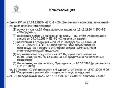 Конфискация – Закон РФ от 27.04.1993 N 4871-1 «Об обеспечении единства измере...