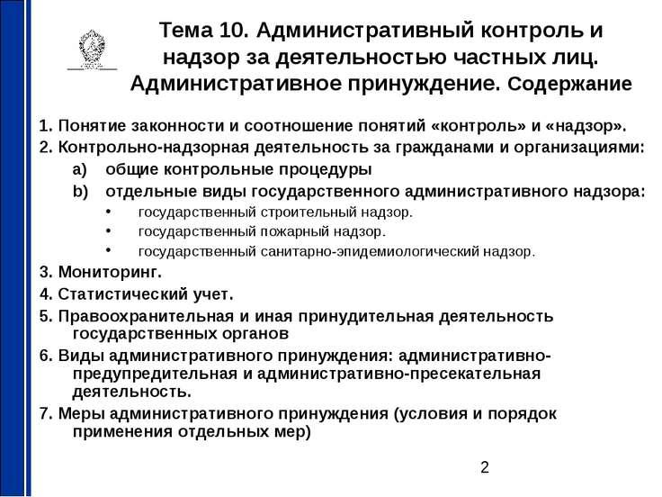 Тема 10. Административный контроль и надзор за деятельностью частных лиц. Адм...