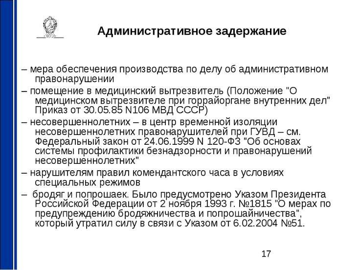 Административное задержание – мера обеспечения производства по делу об админи...