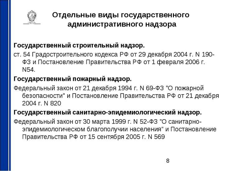 Отдельные виды государственного административного надзора Государственный стр...