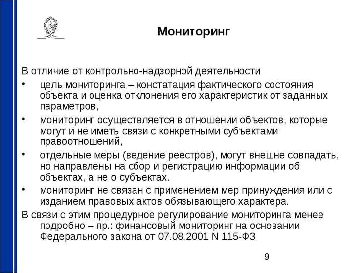 Мониторинг В отличие от контрольно-надзорной деятельности цель мониторинга – ...