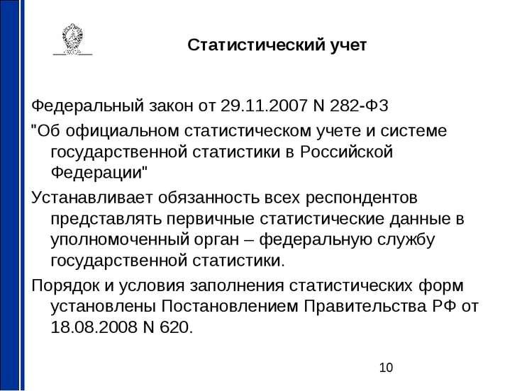 """Статистический учет Федеральный закон от 29.11.2007 N 282-ФЗ """"Об официальном ..."""