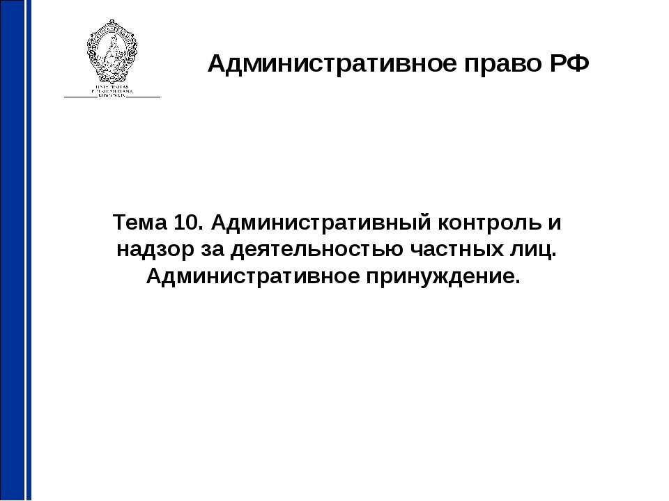 Административное право РФ Тема 10. Административный контроль и надзор за деят...
