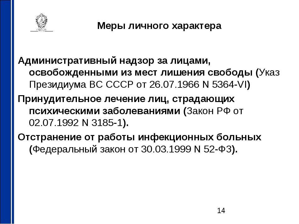 Меры личного характера Административный надзор за лицами, освобожденными из м...