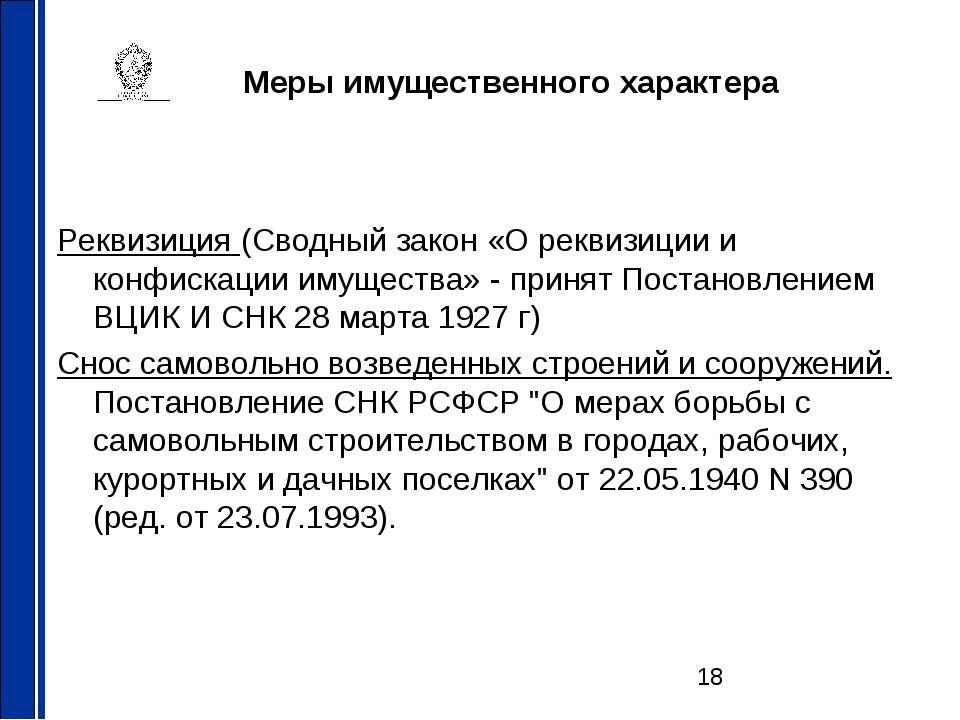 Меры имущественного характера Реквизиция (Сводный закон «О реквизиции и конфи...