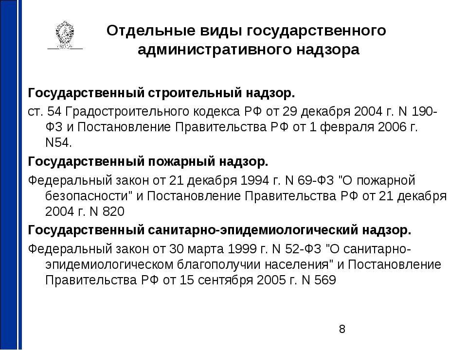 Шпаргалка Понятие И Виды Надзора В Российской Федерации. Административный Надзор