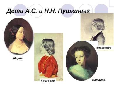 Дети А.С. и Н.Н. Пушкиных Мария Григорий Наталья Александр