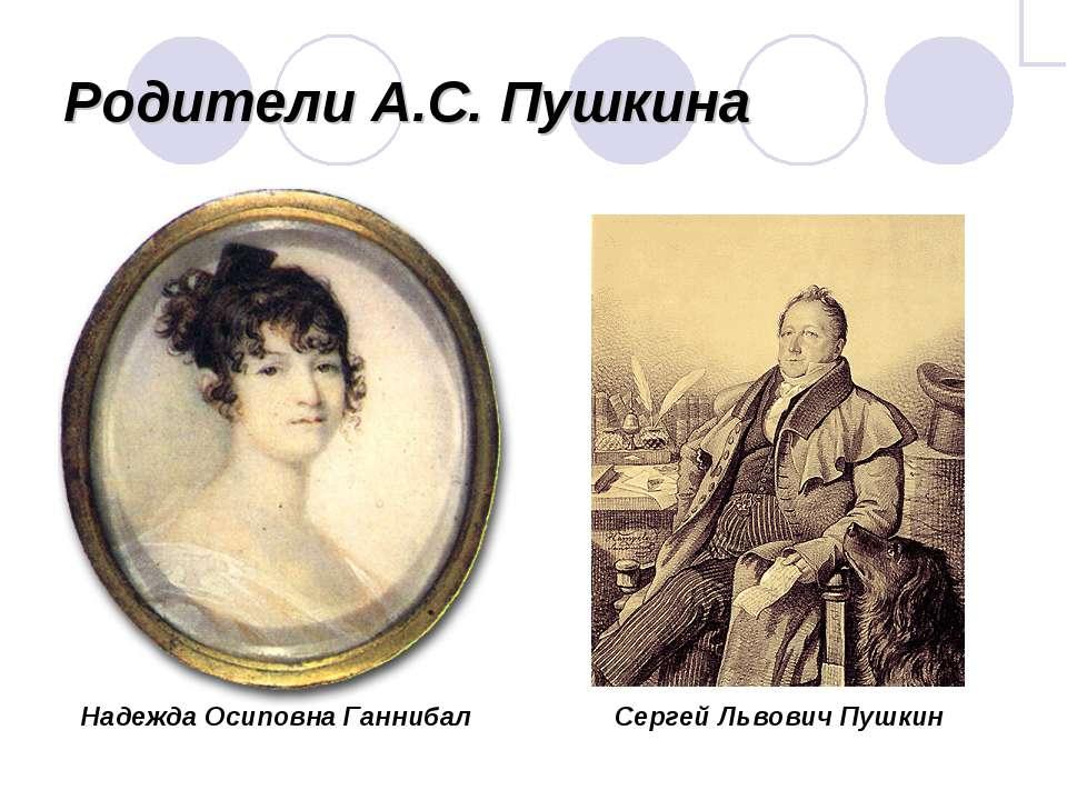 Родители А.С. Пушкина Надежда Осиповна Ганнибал Сергей Львович Пушкин
