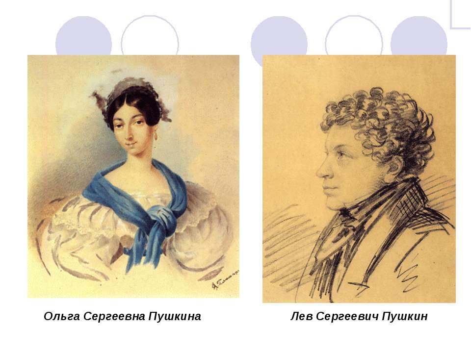 Ольга Сергеевна Пушкина Лев Сергеевич Пушкин