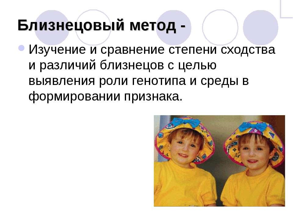 Близнецовый метод - Изучение и сравнение степени сходства и различий близнецо...
