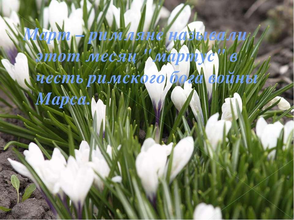 """Март – римляне называли этот месяц """"мартус"""" в честь римского бога войны Марса."""