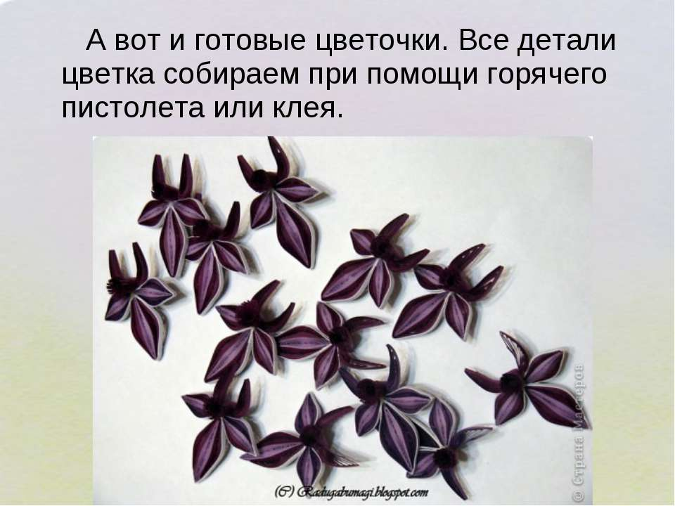 А вот и готовые цветочки. Все детали цветка собираем при помощи горячего пист...