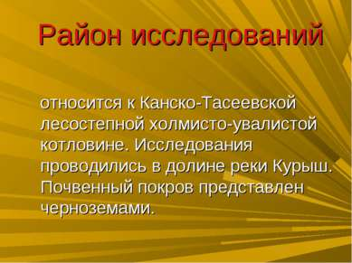 Район исследований относится к Канско-Тасеевской лесостепной холмисто-увалист...