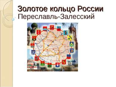 Золотое кольцо России Переславль-Залесский