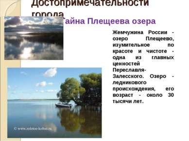 Достопримечательности города Тайна Плещеева озера Жемчужина России - озеро Пл...