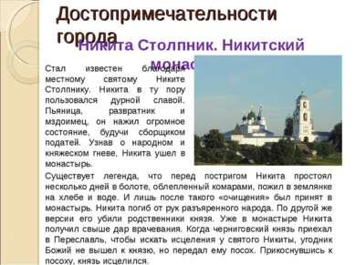 Достопримечательности города Никита Столпник. Никитский монастырь. Стал извес...