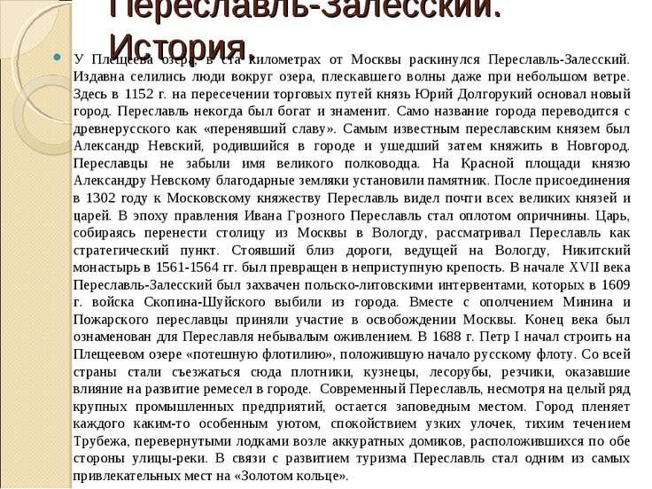 Переславль-Залесский. История. У Плещеева озера, в ста километрах от Москвы р...