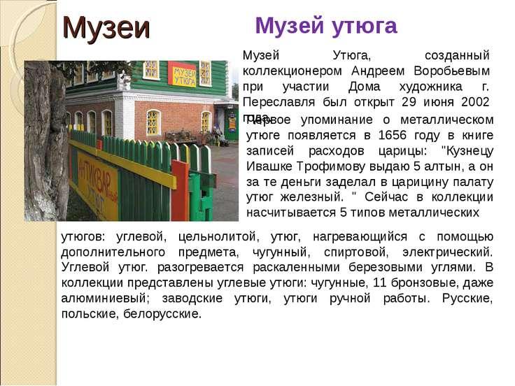Музеи Музей утюга Музей Утюга, созданный коллекционером Андреем Воробьевым пр...