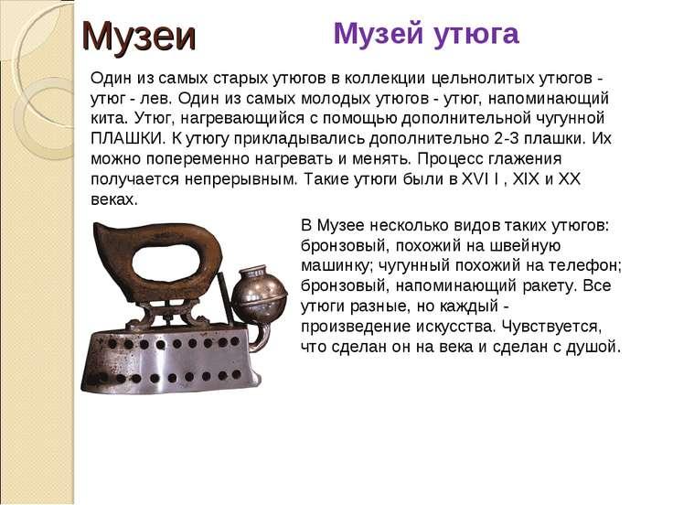 Музеи Музей утюга Один из самых старых утюгов в коллекции цельнолитых утюгов ...