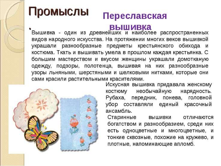 Промыслы. Переславская вышивка Вышивка - один из древнейших и наиболее распро...
