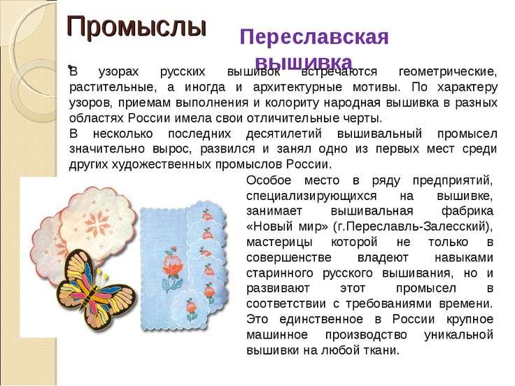Промыслы. Переславская вышивка В узорах русских вышивок встречаются геометрич...