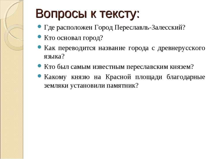Вопросы к тексту: Где расположен Город Переславль-Залесский? Кто основал горо...