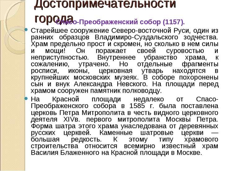 Достопримечательности города Спасо-Преображенский собор (1157). Старейшее соо...