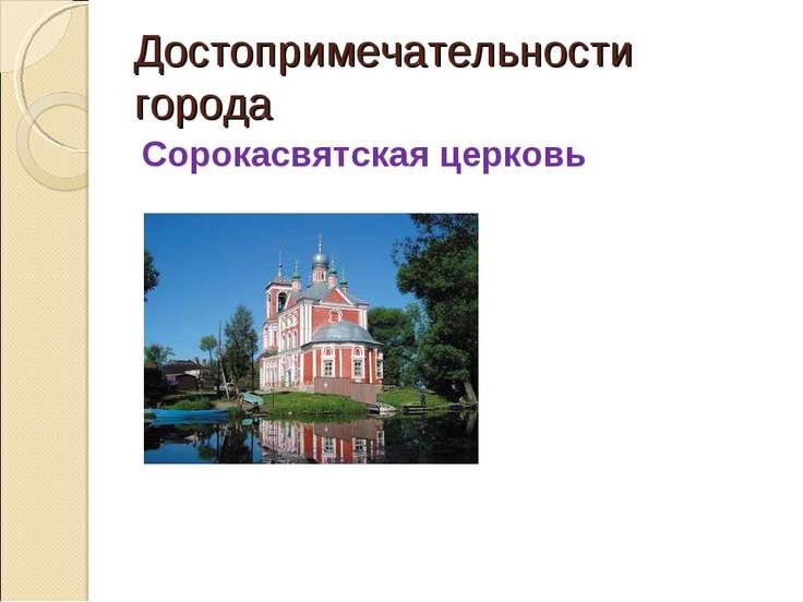 Достопримечательности города Сорокасвятская церковь