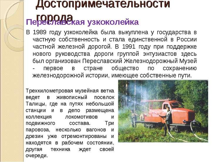 Достопримечательности города Переславская узкоколейка В 1989 году узкоколейка...