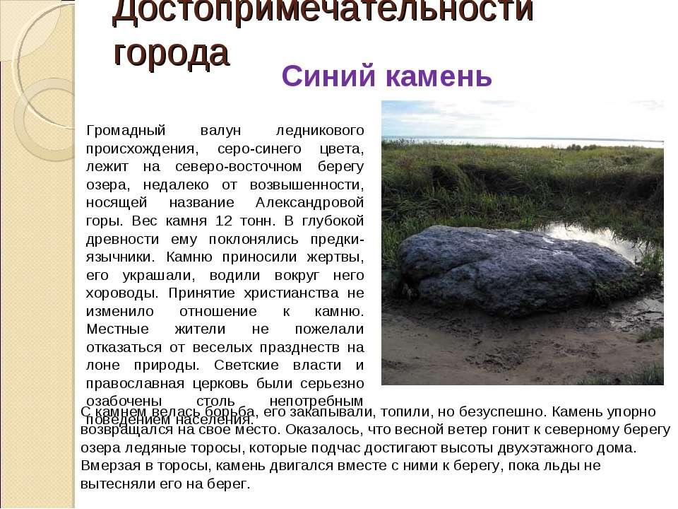 Достопримечательности города Синий камень Громадный валун ледникового происхо...