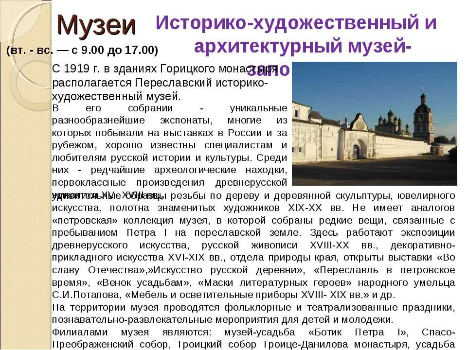 Музеи Историко-художественный и архитектурный музей-заповедник С 1919 г. в зд...
