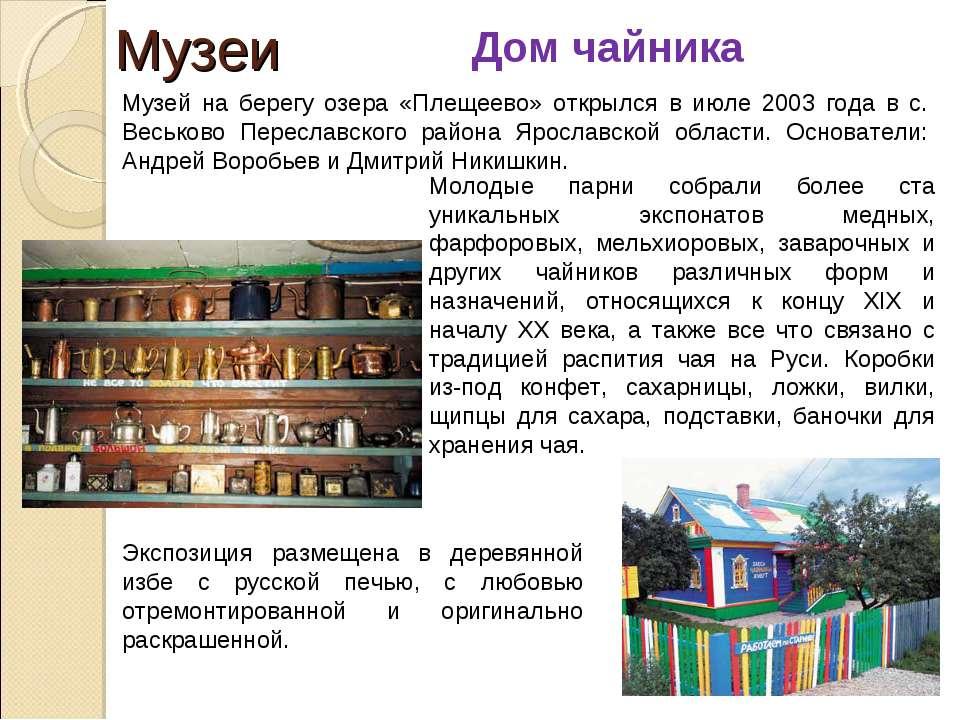 Музеи Дом чайника Музей на берегу озера «Плещеево» открылся в июле 2003 года ...