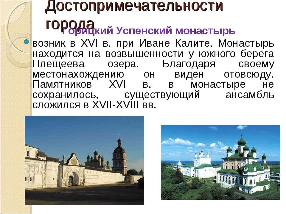 Достопримечательности города Горицкий Успенский монастырь возник в XVI в. при...