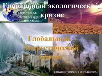 Глобальный экологический кризис Глобальный Энергетический кризис