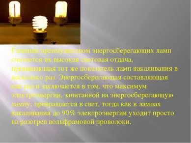 Главным преимуществом энергосберегающих ламп считается их высокая световая от...