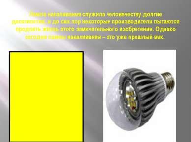 Лампа накаливания служила человечеству долгие десятилетия, и до сих пор некот...