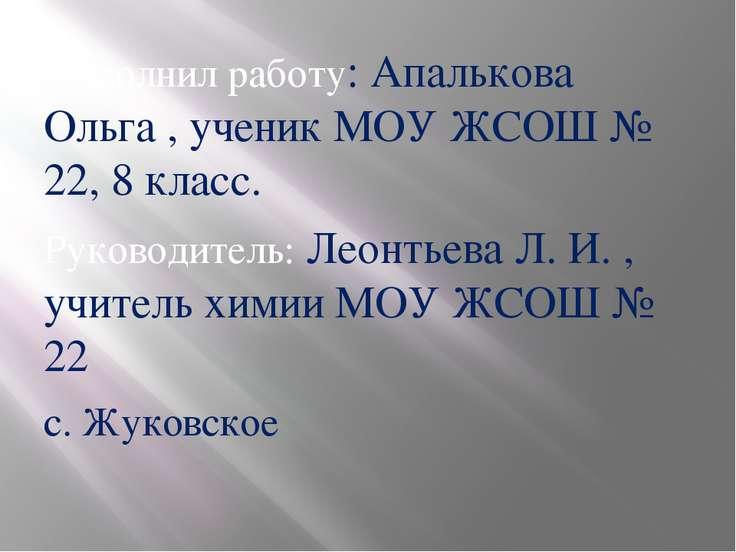 Выполнил работу: Апалькова Ольга , ученик МОУ ЖСОШ № 22, 8 класс. Руководител...