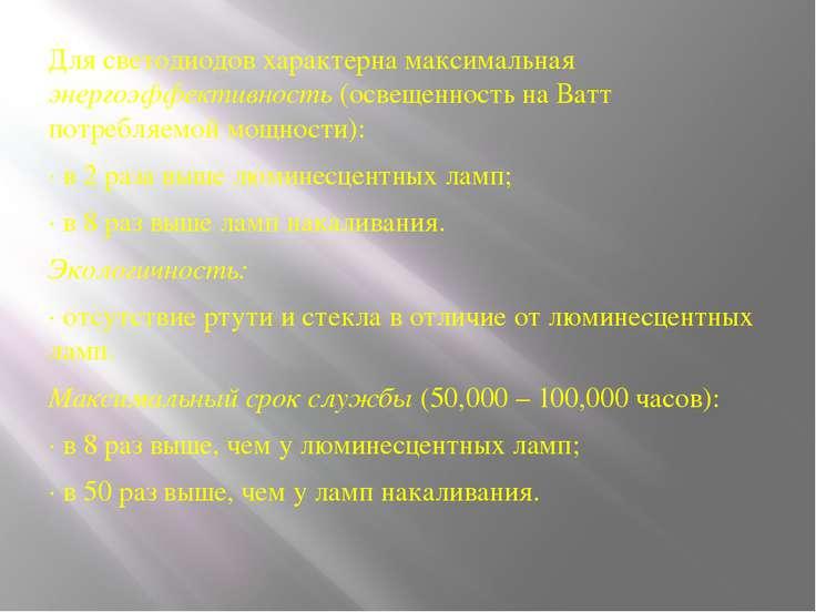 Для светодиодов характерна максимальная энергоэффективность (освещенность на ...