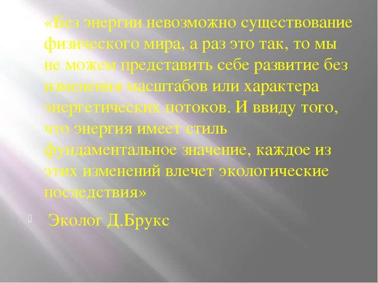 «Без энергии невозможно существование физического мира, а раз это так, то мы ...