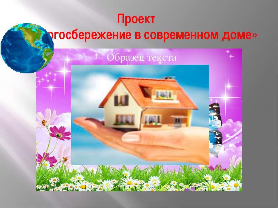 Проект «Энергосбережение в современном доме»