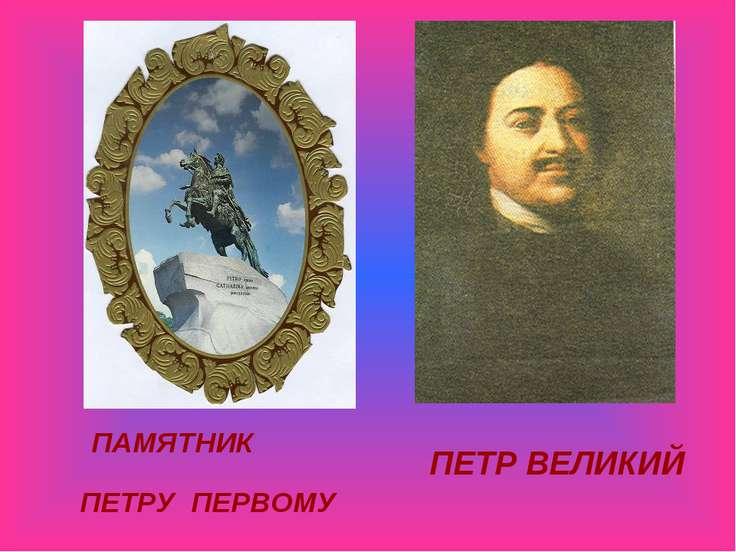 ПЕТР ВЕЛИКИЙ ПАМЯТНИК ПЕТРУ ПЕРВОМУ