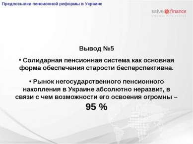 Вывод №5 Солидарная пенсионная система как основная форма обеспечения старост...