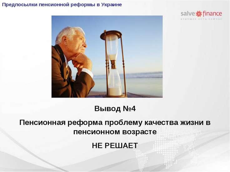 Вывод №4 Пенсионная реформа проблему качества жизни в пенсионном возрасте НЕ ...