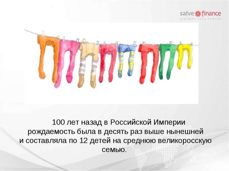 100 лет назад в Российской Империи рождаемость была в десять раз выше нынешне...