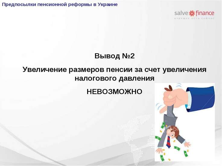 Вывод №2 Увеличение размеров пенсии за счет увеличения налогового давления НЕ...